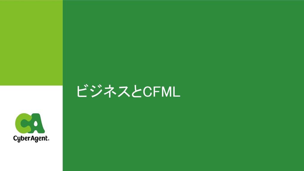 ビジネスとCFML