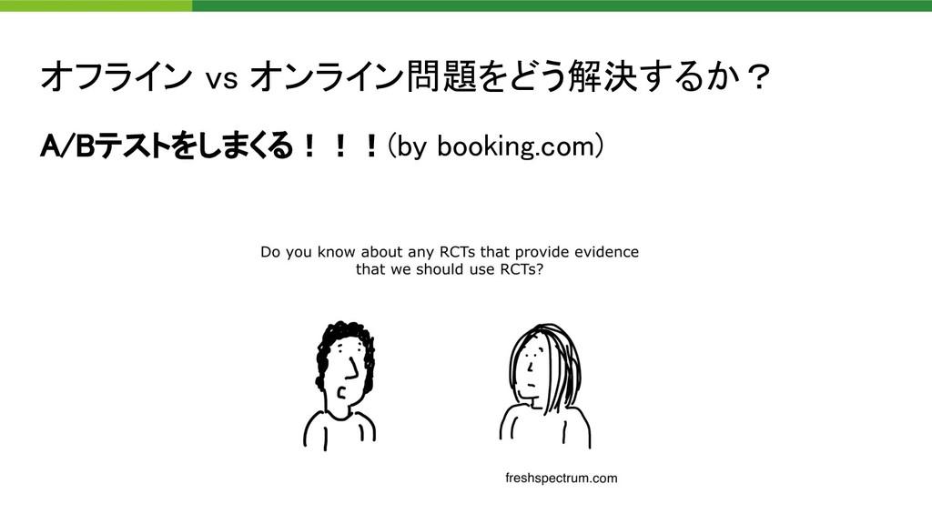 オフライン vs オンライン問題をどう解決するか? A/Bテストをしまくる!!!(by bo...
