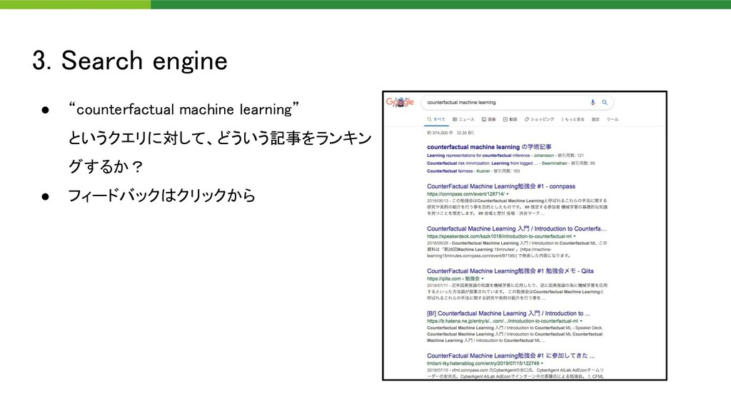 "3. Search engine ● ""counterfactual machine lea..."