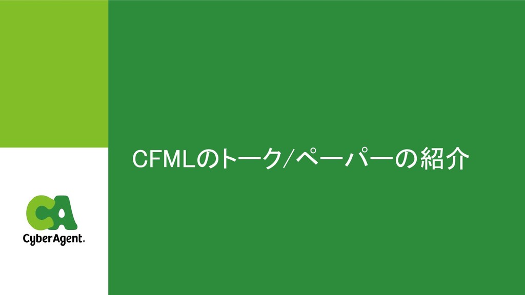 CFMLのトーク/ペーパーの紹介