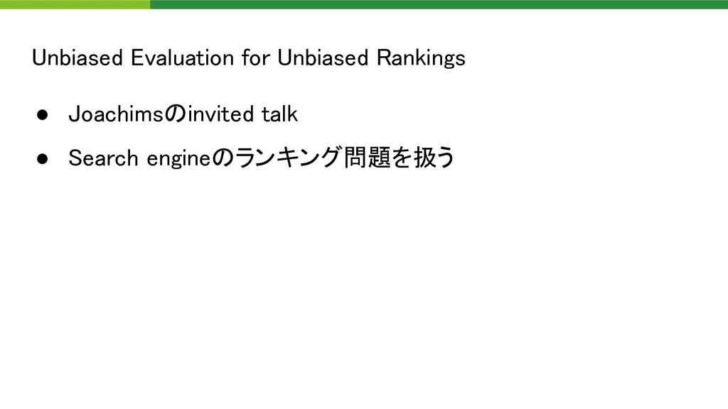 Unbiased Evaluation for Unbiased Rankings ● Jo...