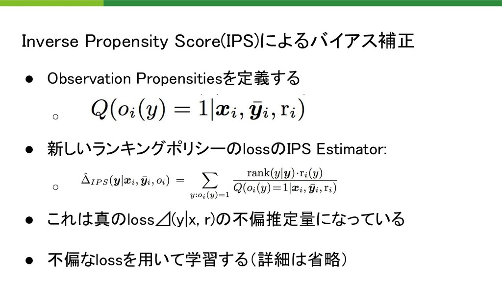 Inverse Propensity Score(IPS)によるバイアス補正 ● Obser...