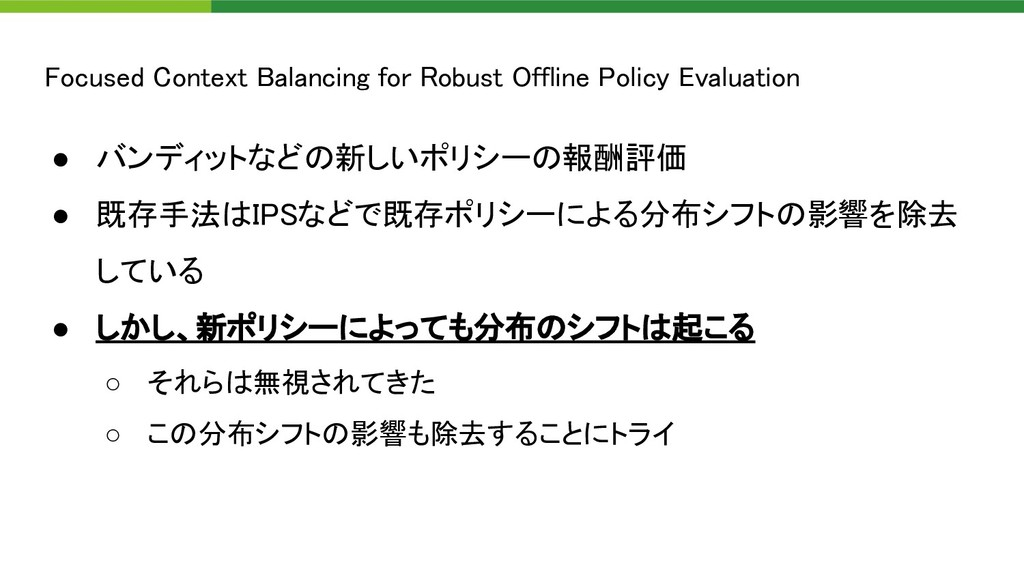 Focused Context Balancing for Robust Offline Po...