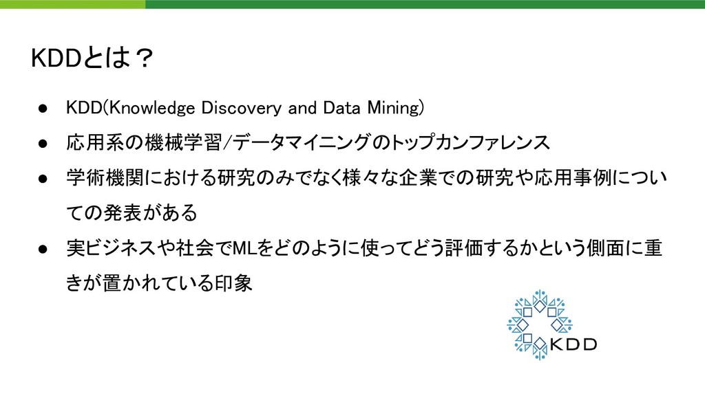 KDDとは? ● KDD(Knowledge Discovery and Data Mini...