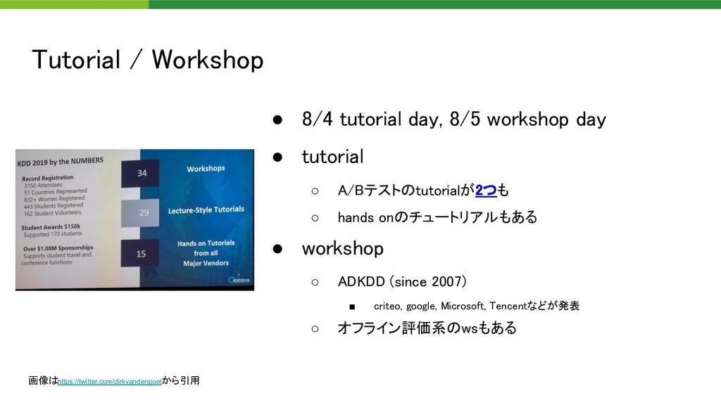 Tutorial / Workshop ● 8/4 tutorial day, 8/5 wo...