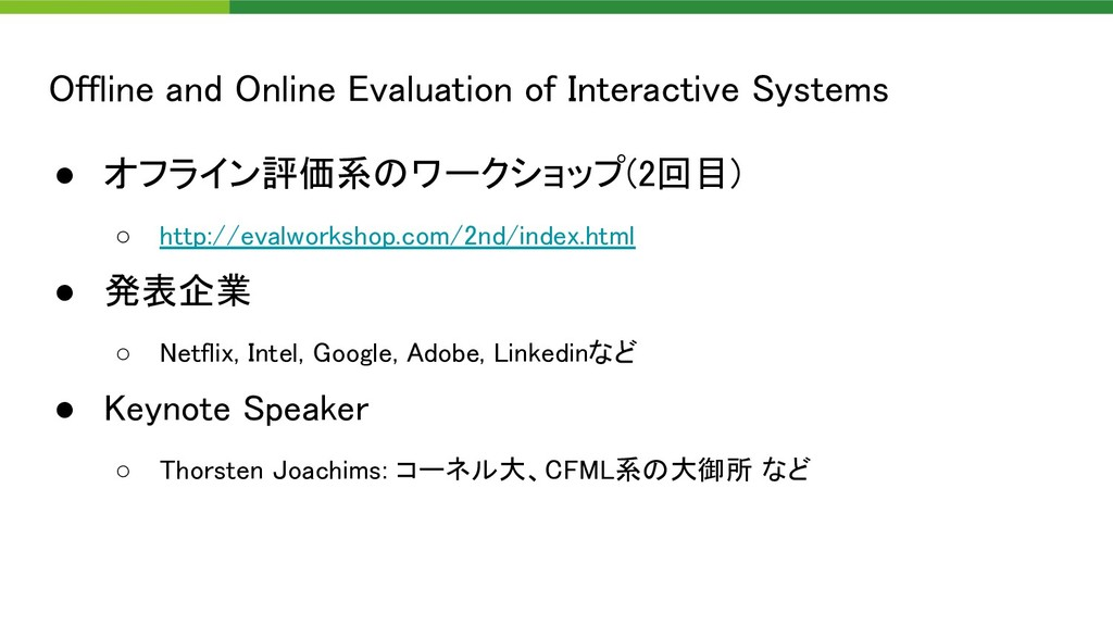 Offline and Online Evaluation of Interactive Sy...