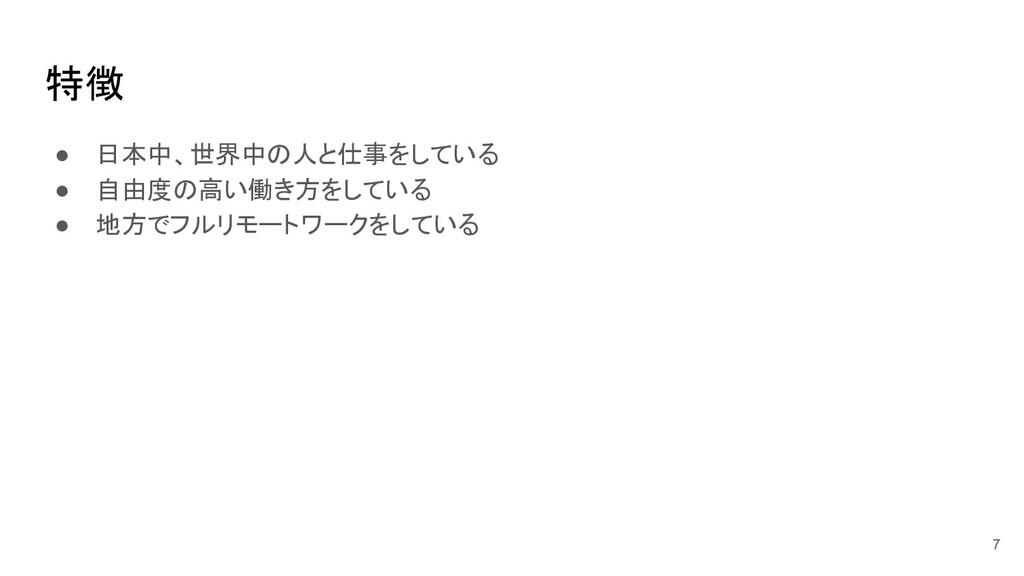 特徴 ● 日本中、世界中の人と仕事をしている ● 自由度の高い働き方をしている ● 地方でフル...