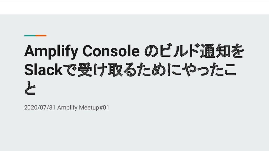 Amplify Console のビルド通知を Slackで受け取るためにやったこ と 202...