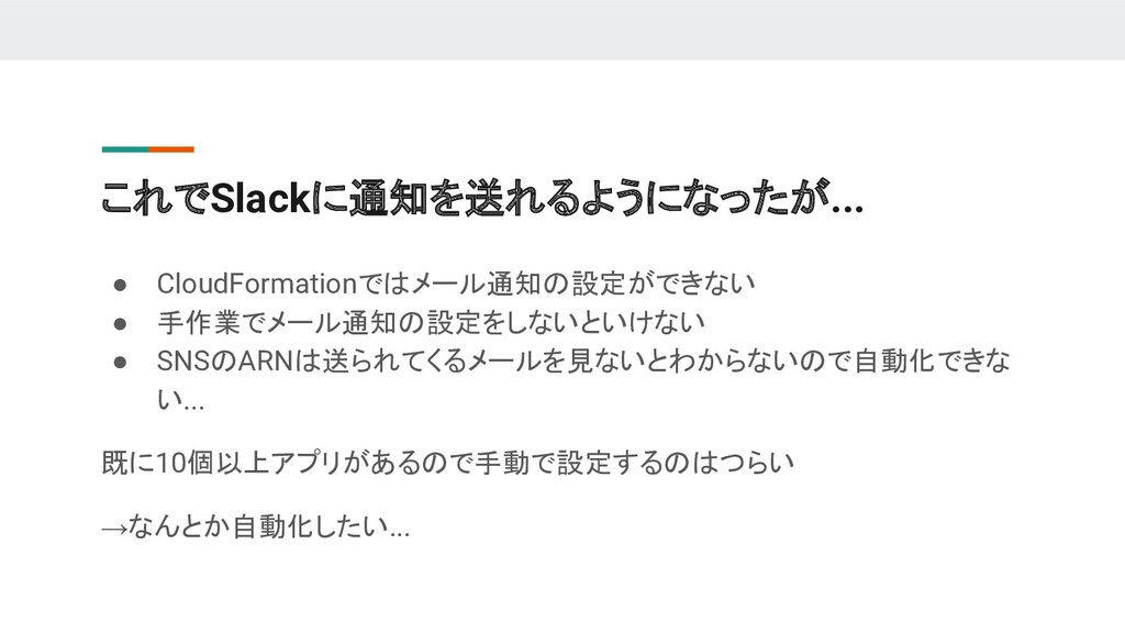 これでSlackに通知を送れるようになったが... ● CloudFormationではメール...