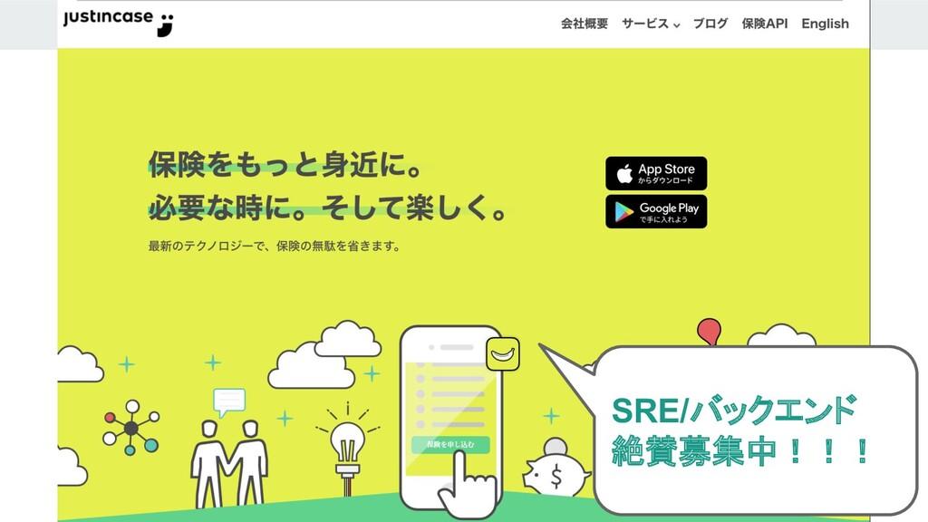 会社紹介的なやつ 書きたいこと募集 SRE/バックエンド 絶賛募集中!!!
