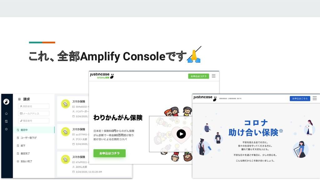 これ、全部Amplify Consoleです