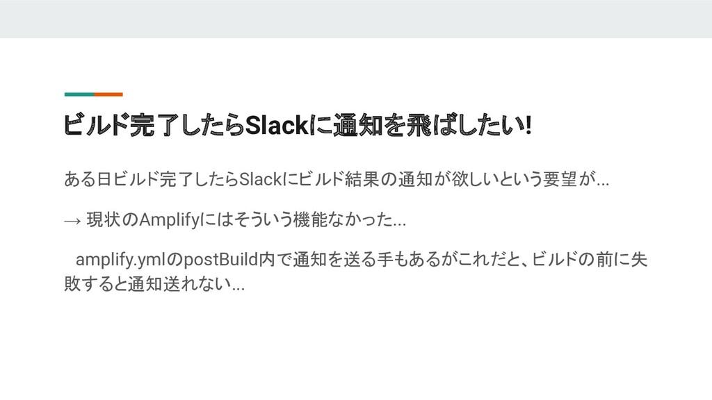 ビルド完了したらSlackに通知を飛ばしたい! ある日ビルド完了したらSlackにビルド結果の...