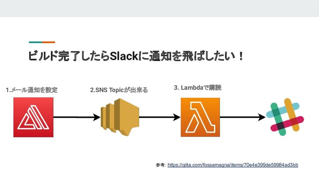 ビルド完了したらSlackに通知を飛ばしたい! 参考: https://qiita.com/f...