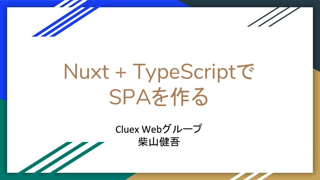 Nuxt + TypeScriptで SPAを作る グループ 柴山健吾