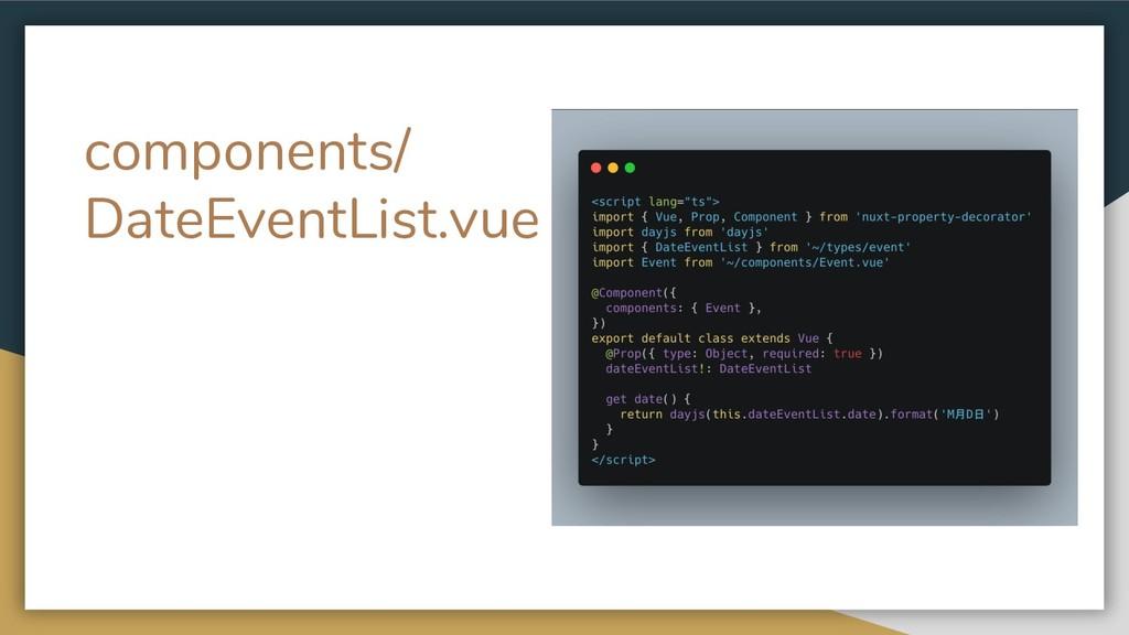 components/ DateEventList.vue