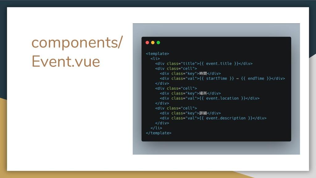 components/ Event.vue