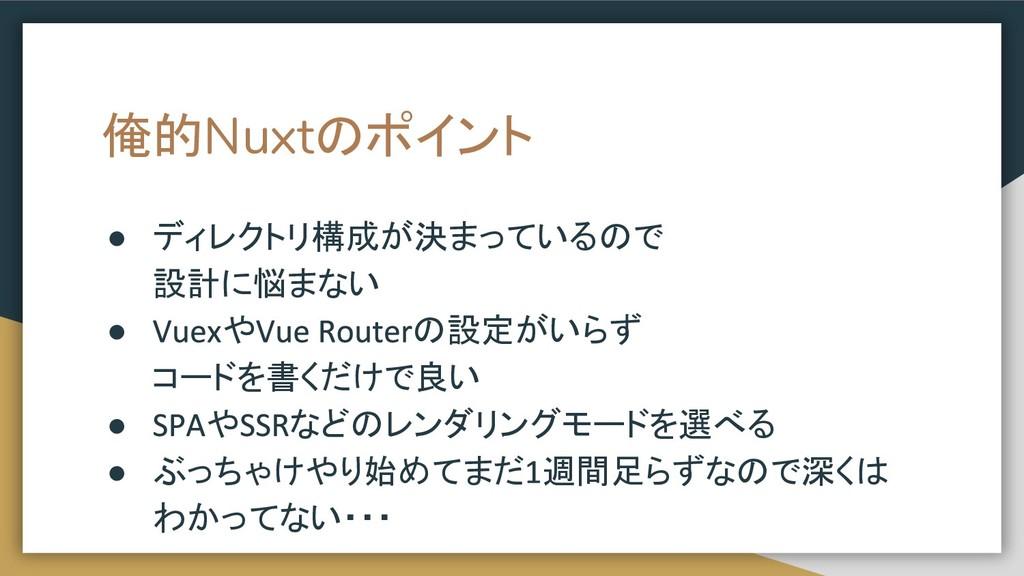 俺的Nuxtのポイント ● ディレクトリ構成が決まっているので 設計に悩まない ● や の設定...