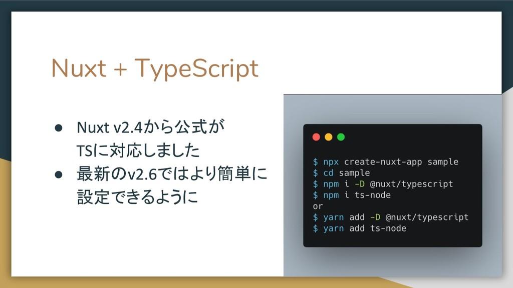 Nuxt + TypeScript ● から公式が に対応しました ● 最新の ではより簡単に...