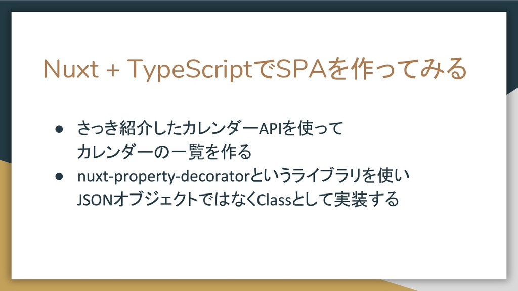 Nuxt + TypeScriptでSPAを作ってみる ● さっき紹介したカレンダー を使って...