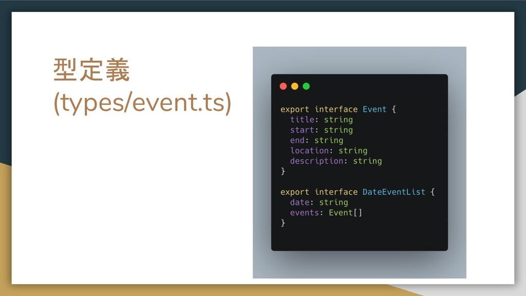 型定義 (types/event.ts)