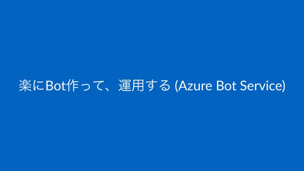 ָʹBot࡞ͬͯɺӡ༻͢Δ (Azure Bot Service)