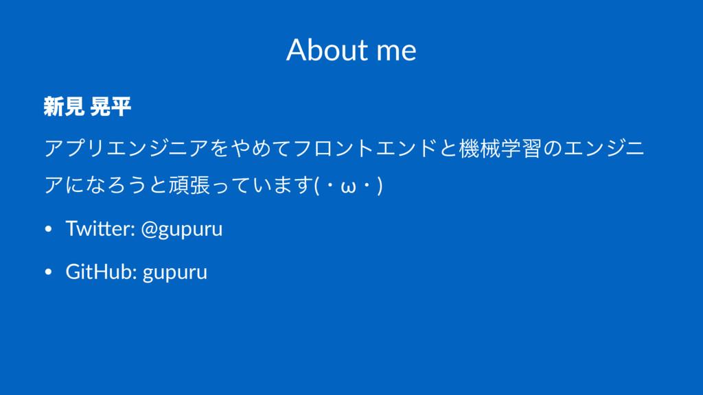 About me ৽ݟ ߊฏ ΞϓϦΤϯδχΞΛΊͯϑϩϯτΤϯυͱػցֶशͷΤϯδχ Ξʹ...