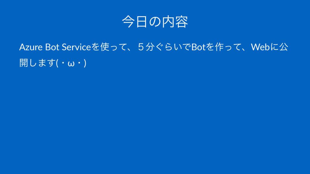 ࠓͷ༰ Azure Bot ServiceΛͬͯɺ͙̑Β͍ͰBotΛ࡞ͬͯɺWebʹެ...
