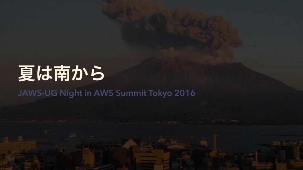 Նೆ͔Β JAWS-UG Night in AWS Summit Tokyo 2016