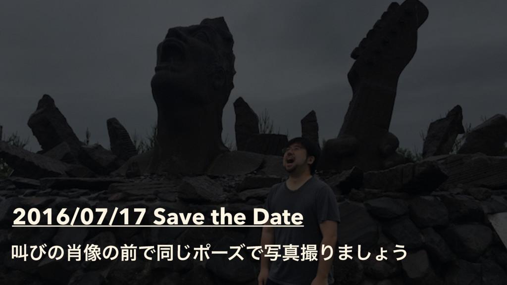 2016/07/17 Save the Date ڣͼͷ૾ͷલͰಉ͡ϙʔζͰࣸਅΓ·͠ΐ͏