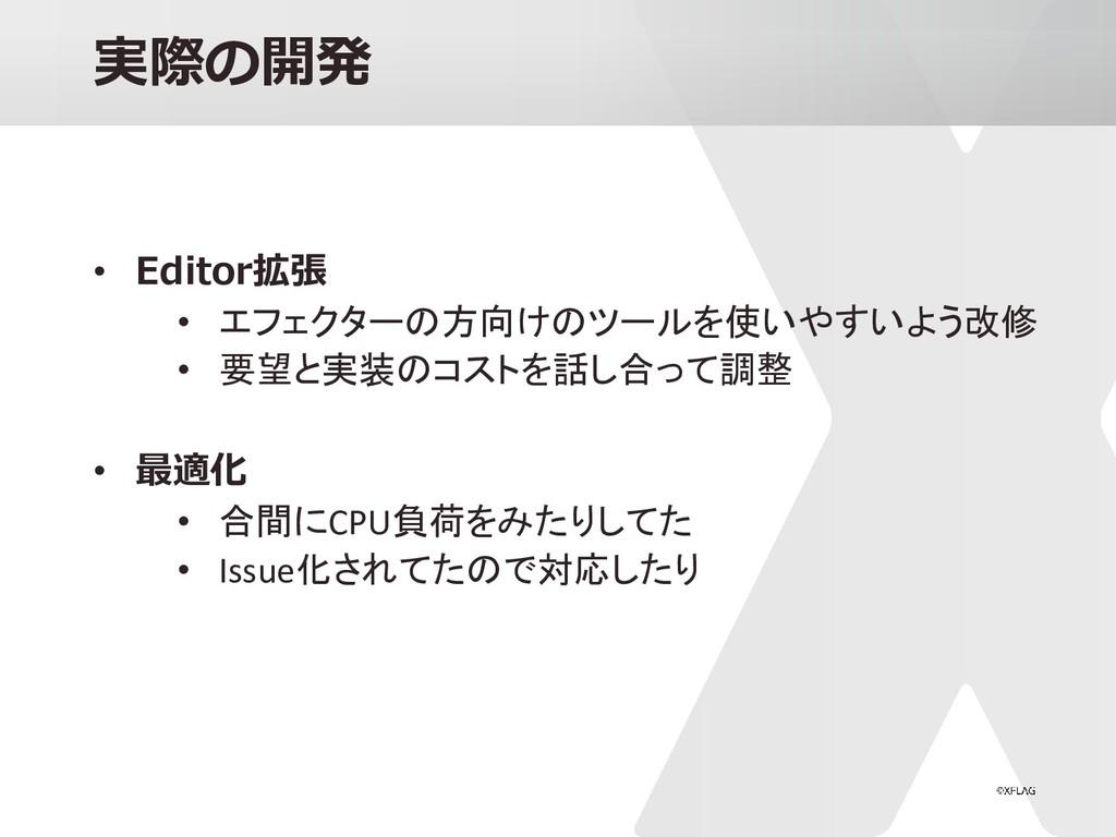 実際の開発 • Editor拡張 • エフェクターの方向けのツールを使いやすいよう改修 • 要...