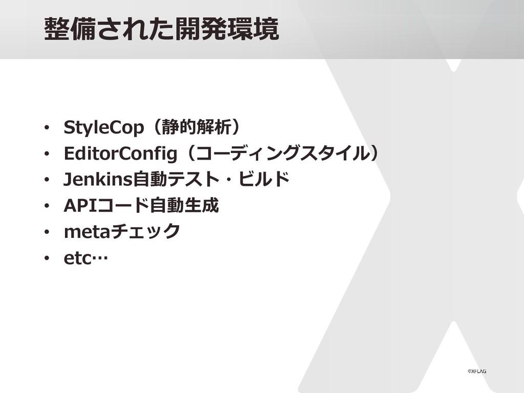 整備された開発環境 • StyleCop(静的解析) • EditorConfig(コーディン...