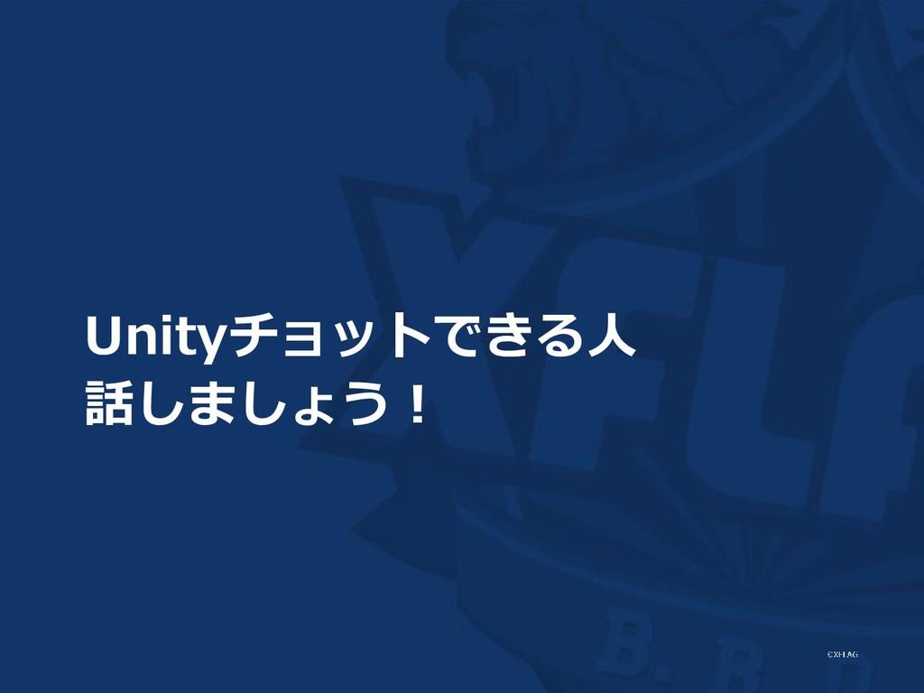 Unityチョットできる人 話しましょう!