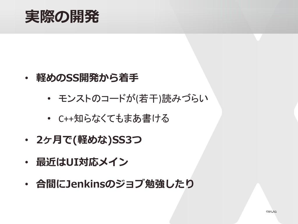 実際の開発 • 軽めのSS開発から着手 • モンストのコードが(若干)読みづらい • C++知...