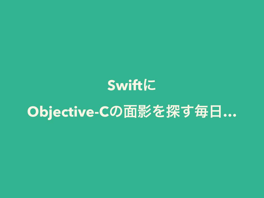 Swiftʹ Objective-Cͷ໘ӨΛ୳͢ຖ…