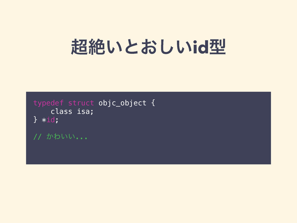 ઈ͍ͱ͓͍͠idܕ typedef struct objc_object { class i...