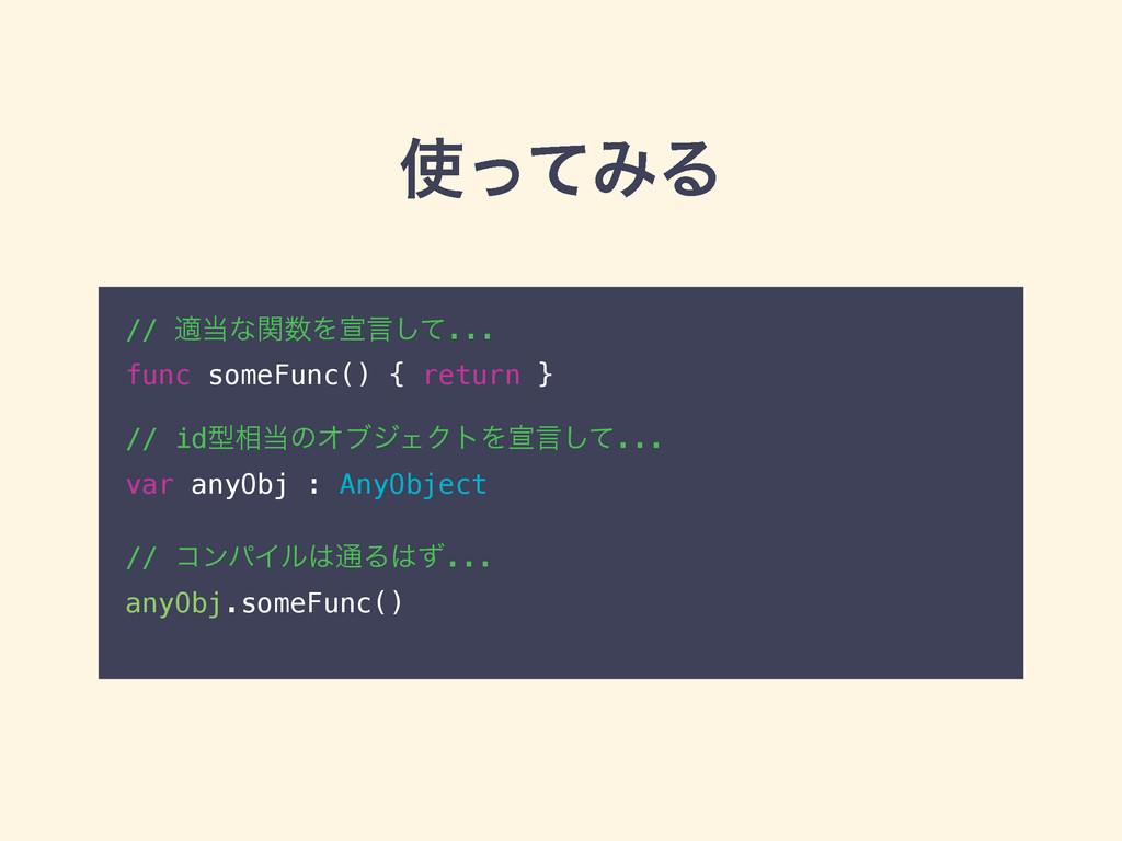 ͬͯΈΔ // దͳؔΛએݴͯ͠... func someFunc() { return...