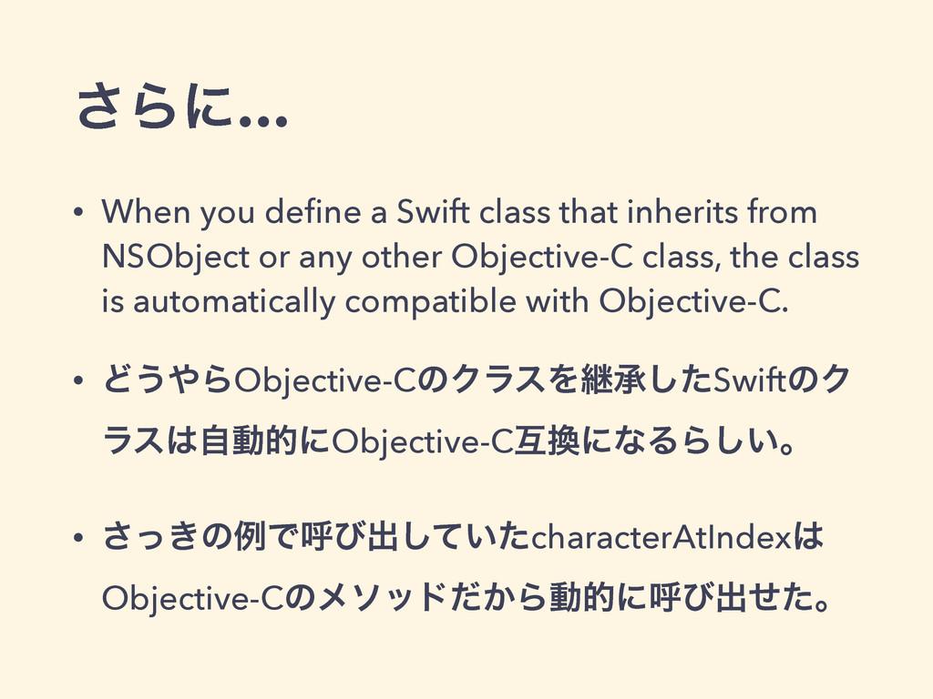 ͞Βʹ… • When you define a Swift class that inheri...