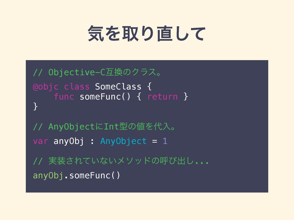 ؾΛऔΓͯ͠ // Objective-CޓͷΫϥεɻ @objc class SomeC...