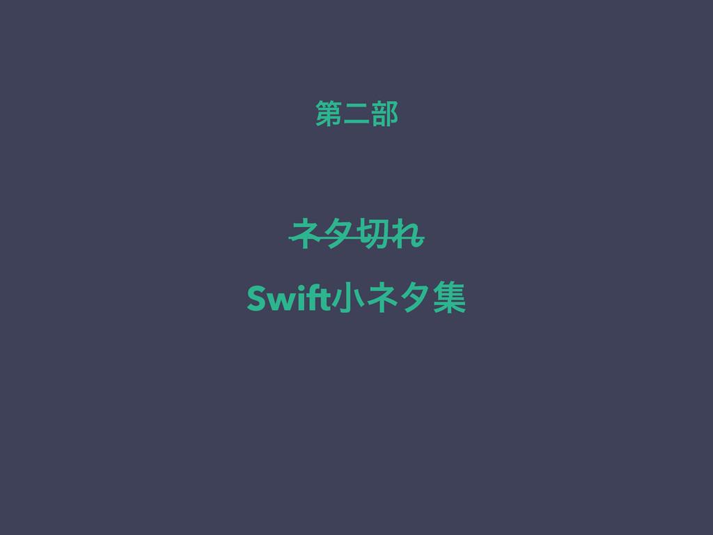 ωλΕ Swiftখωλू ୈೋ෦
