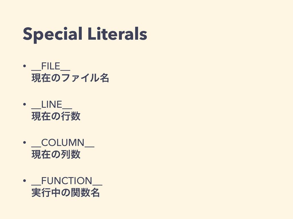 Special Literals • __FILE__ ݱࡏͷϑΝΠϧ໊ • __LINE_...