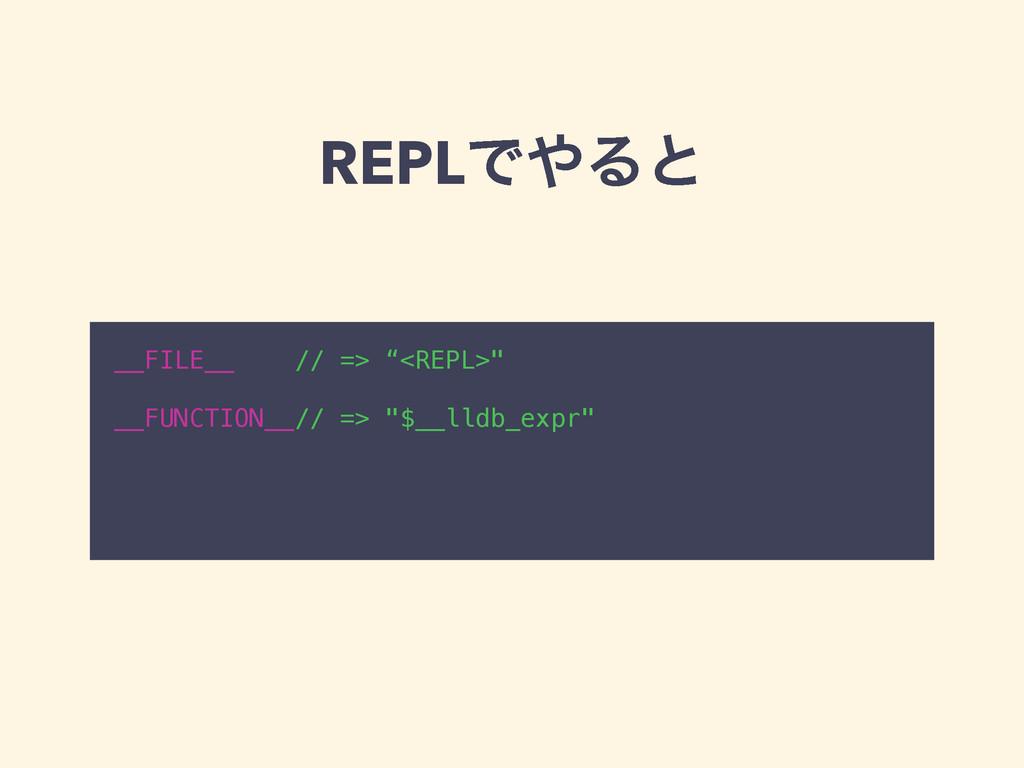 """REPLͰΔͱ __FILE__ // => """"<REPL>"""" ! __FUNCTION__..."""