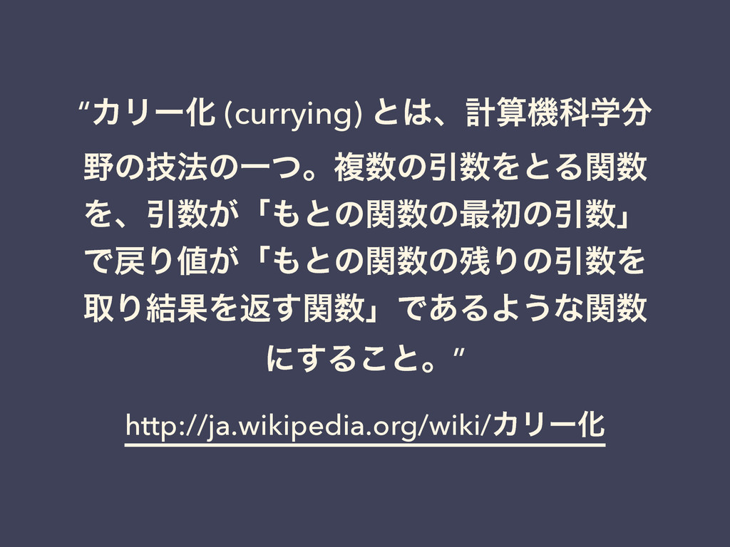 """http://ja.wikipedia.org/wiki/ΧϦʔԽ """"ΧϦʔԽ (curryi..."""