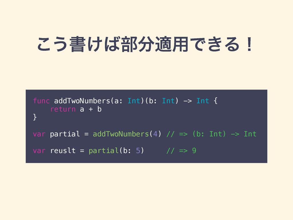 ͜͏ॻ͚෦ద༻Ͱ͖Δʂ func addTwoNumbers(a: Int)(b: Int...
