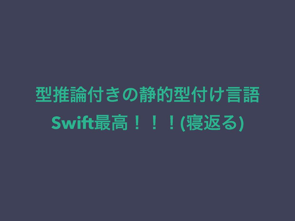 ܕਪ͖ͷ੩తܕ͚ݴޠ Swift࠷ߴʂʂʂ(৸ฦΔ)