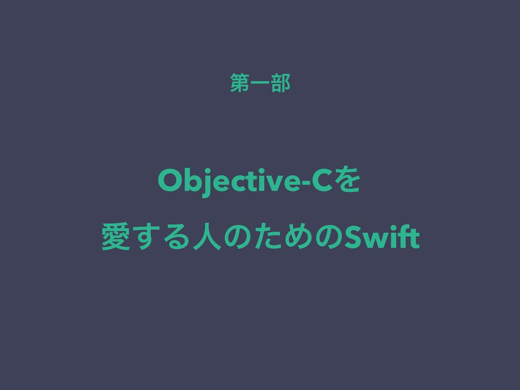 Objective-CΛ Ѫ͢ΔਓͷͨΊͷSwift ୈҰ෦