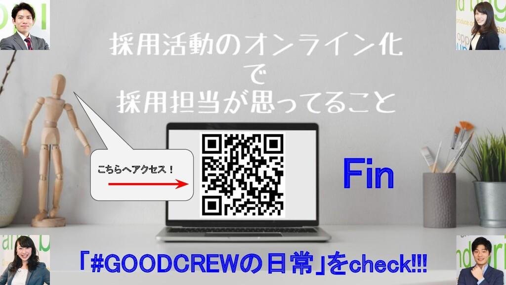 こちらへアクセス!  「#GOODCREWの日常」をcheck!!! Fin