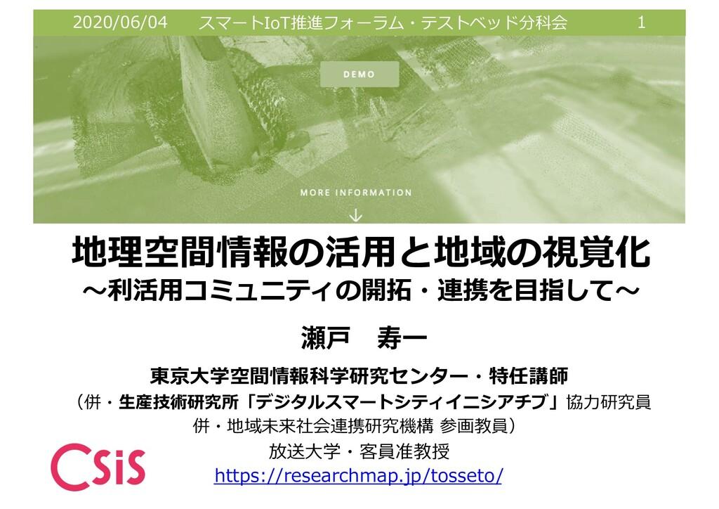 2020/06/04 スマートIoT推進フォーラム・テストベッド分科会 1 悌䢔 㵜┉ 地理空...