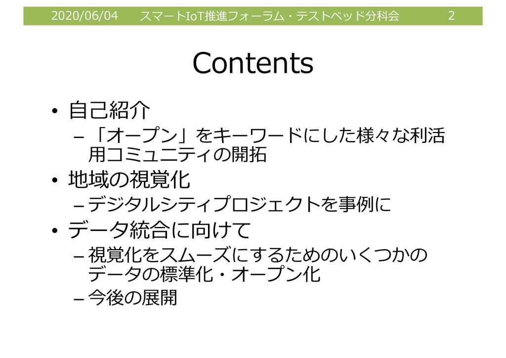 2020/06/04 スマートIoT推進フォーラム・テストベッド分科会 2 Contents ...