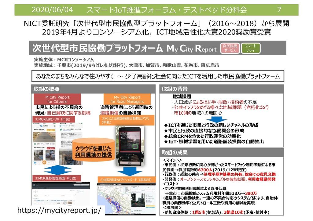 2020/06/04 スマートIoT推進フォーラム・テストベッド分科会 7 次世代型市⺠協働プ...