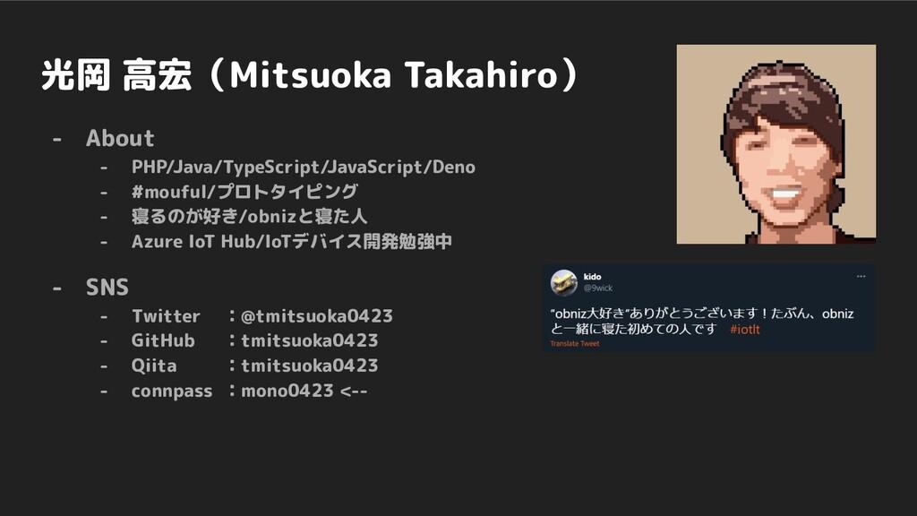 光岡 高宏(Mitsuoka Takahiro) - About - PHP/Java/Typ...